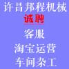 許昌市邦程機械制造有限公司