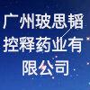 廣州玻思韜控釋藥業有限公司