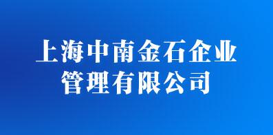 上海中南金石企業管理有限公司