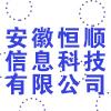 安徽恒順信息科技有限公司