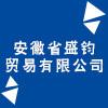 安徽省盛鈞貿易有限公司
