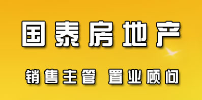 國泰房地產發展(鄭州)有限公司