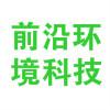 吉林省前沿環境科技有限公司