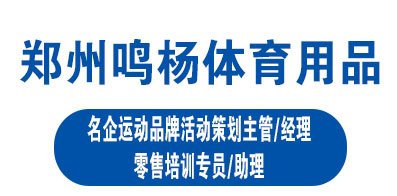 鄭州鳴楊體育用品有限公司