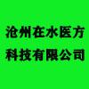 滄州在水醫方科技有限公司