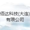 佰達科技(大連)有限公司