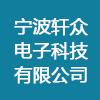 寧波軒眾電子科技有限公司