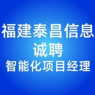 福建省泰昌信息技術有限公司