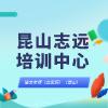 昆山志遠培訓中心有限公司