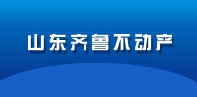 山東齊魯不動產有限公司