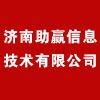 濟南助贏信息技術有限公司