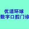 吉林省優適環球數字口腔門診有限公司
