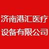 濟南港匯醫療設備有限公司