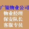 信陽廣銀物業服務有限公司