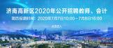 https://special.zhaopin.com/campus/2020/jn/jngx062958w/