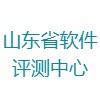 山東省軟件評測中心