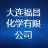 大連福昌化學有限公司