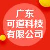廣東可道科技有限公司