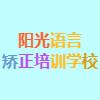 長春市陽光語言矯正培訓學校
