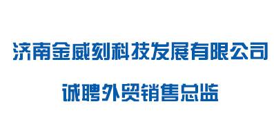 濟南金威刻科技發展有限公司