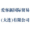 愛客新國際貿易(大連)有限公司