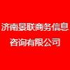 濟南景聯商務信息咨詢有限公司
