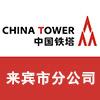 中國鐵塔股份有限公司來賓市分公司