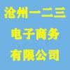 滄州一二三電子商務有限公司