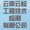 云南云檢工程技術檢測有限公司