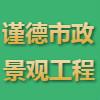 吉林省瑾德市政景觀工程有限公司