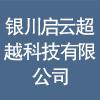 銀川啟云超越科技有限公司