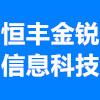 武漢恒豐金銳信息科技有限公司