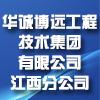 華誠博遠工程技術集團有限公司江西分公司