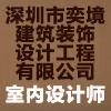 深圳市奕境建筑裝飾設計工程有限公司