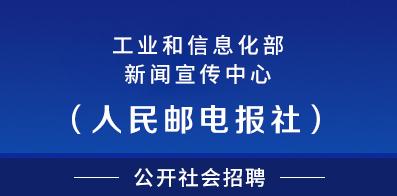 人民郵電報社