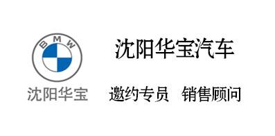 沈陽華寶汽車銷售服務有限公司