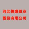 河北恒盛泵業股份有限公司