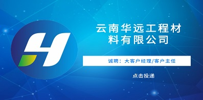 云南華遠工程材料有限公司