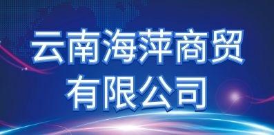 云南海萍商貿有限公司