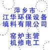 萍鄉市江華環保設備填料有限公司