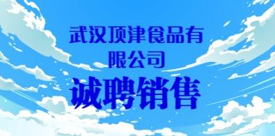 武漢頂津食品有限公司