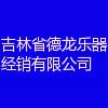 吉林省德龍樂器經銷有限公司