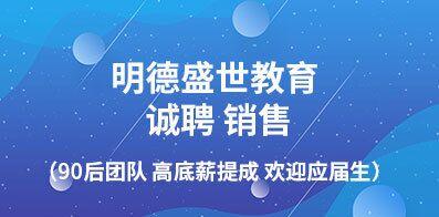 深圳市明德盛世教育科技有限公司