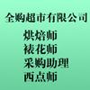 河南省全購超市有限公司