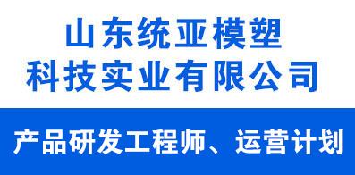 山東統亞模塑科技實業有限公司
