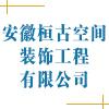 安徽桓古空间装饰工程有限公司