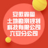 安徽鑫图土地勘测规划科技有限公司六安分公司