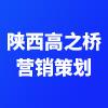 陕西高之桥营销策划有限责任公司