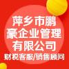 萍乡市鹏豪企业管理有限公司