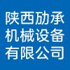 陕西劢承机械设备有限公司
